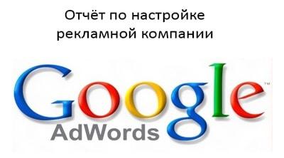 отчёт по настройке рекламы