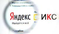 связь икс с позициями сайта
